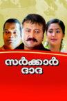 Sarkar Dada Movie Streaming Online Watch on ErosNow, Jio Cinema