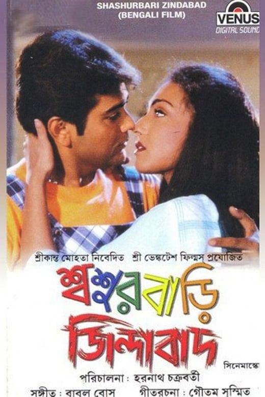 Sasurbari Zindabad Movie Streaming Online Watch on Disney Plus Hotstar, Hoichoi, Hungama