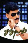 Satyam Movie Streaming Online Watch on Disney Plus Hotstar, MX Player, Sun NXT
