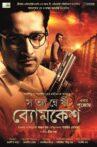 Satyanweshi Byomkesh Movie Streaming Online Watch on Zee5