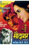 Saudagar Movie Streaming Online Watch on Amazon, ErosNow, Hungama, Jio Cinema, Shemaroo Me