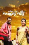 Scene Onnu Nammude Veedu Movie Streaming Online Watch on Disney Plus Hotstar, ErosNow, Jio Cinema, Yupp Tv