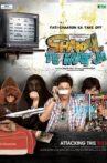 Shakal Pe Mat Ja Movie Streaming Online Watch on ErosNow, Jio Cinema