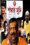 Shankar Mudi Movie Streaming Online Watch on Hoichoi