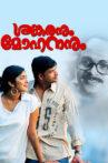 Shankaranum Mohananum Movie Streaming Online Watch on Disney Plus Hotstar, Google Play, Manorama MAX, Youtube
