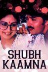 Shubh Kaamna Movie Streaming Online Watch on ErosNow, Jio Cinema