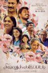 Sillu Karupatti Movie Streaming Online Watch on Netflix