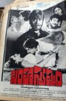 Simha Swapnam Movie Streaming Online Watch on ErosNow, Jio Cinema