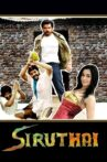 Siruthai Movie Streaming Online Watch on Disney Plus Hotstar