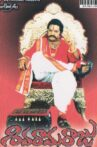 Siva Rama Raju Movie Streaming Online Watch on Hungama, MX Player