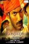 Sivappathigaram Movie Streaming Online Watch on Sun NXT
