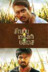 Sivappu Manjal Pachai Movie Streaming Online Watch on MX Player, Sun NXT