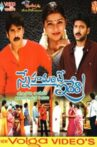 Snehamante Idera Movie Streaming Online Watch on Hungama, MX Player, Sun NXT