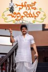 Soggade Chinni Nayana Movie Streaming Online Watch on MX Player, Sun NXT