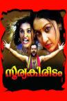 Soorya Kireedam Movie Streaming Online Watch on Disney Plus Hotstar