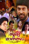 Soorya Manasam Movie Streaming Online Watch on ErosNow, Jio Cinema, Sun NXT