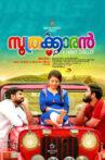Soothrakkaran Movie Streaming Online Watch on MX Player, Sun NXT