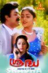 Sradha Movie Streaming Online Watch on ErosNow, Jio Cinema, MX Player, Sun NXT