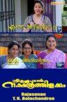 Sreekrishnapurathu Nakshathrathilakkam Movie Streaming Online Watch on Disney Plus Hotstar, ErosNow, Jio Cinema