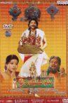 Sri Ramadasu Movie Streaming Online Watch on Disney Plus Hotstar