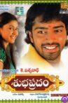 Subhapradam Movie Streaming Online Watch on Disney Plus Hotstar, ErosNow