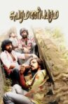 Subramaniapuram Movie Streaming Online Watch on ErosNow, Jio Cinema, MX Player, Sun NXT, Yupp Tv