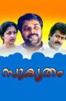 Sukrutham Movie Streaming Online Watch on Disney Plus Hotstar, ErosNow, Jio Cinema