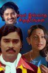 Suvarilladha Chiththirangal Movie Streaming Online Watch on ErosNow, Hungama, Jio Cinema, MX Player