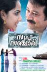 Swapna Sanchari Movie Streaming Online Watch on Amazon