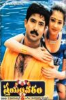 Swayamvaram Movie Streaming Online Watch on MX Player, Sun NXT