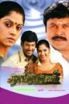 Thaamirabharani Movie Streaming Online Watch on MX Player, Sun NXT