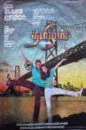 Thamizhan Movie Streaming Online Watch on Amazon, MX Player, Manorama MAX, Sun NXT