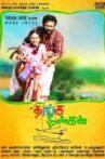 Thanga Meenkal Movie Streaming Online Watch on Sun NXT