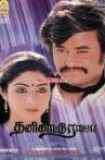 Thanikattu Raja Movie Streaming Online Watch on Zee5