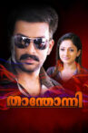 Thanthonni Movie Streaming Online Watch on Disney Plus Hotstar, ErosNow, Jio Cinema, Zee5