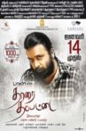 Tharai Thappattai Movie Streaming Online Watch on Hungama