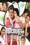 Thavalam Movie Streaming Online Watch on MX Player, Sun NXT