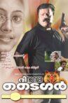 The Tiger Movie Streaming Online Watch on ErosNow, Jio Cinema, MX Player, Sun NXT, Yupp Tv
