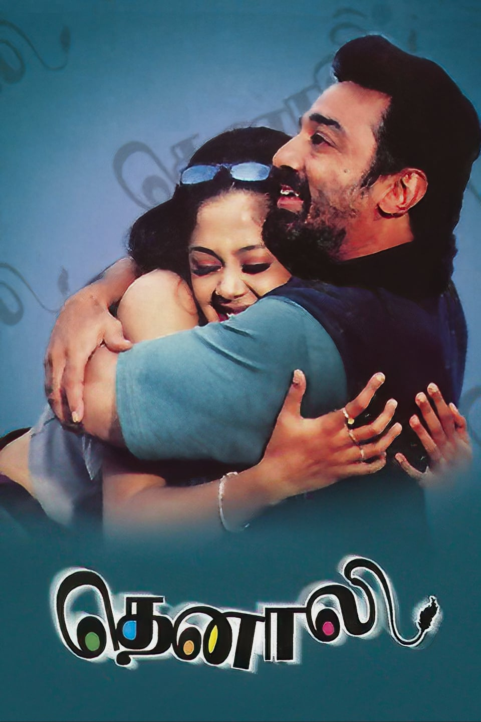 Thenali Movie Streaming Online Watch on Manorama MAX