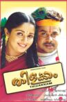Thilakkam Movie Streaming Online Watch on MX Player, Sun NXT