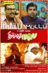 Thillu Mullu Movie Streaming Online Watch on Disney Plus Hotstar