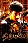 Thirumalai Movie Streaming Online Watch on Hungama
