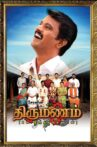 Thirumanam Movie Streaming Online Watch on Zee5