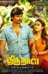 Thirunaal Movie Streaming Online Watch on Zee5