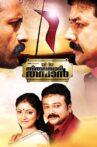 Thiruvambadi Thamban Movie Streaming Online Watch on Disney Plus Hotstar