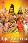 Thiruvilayadal Movie Streaming Online Watch on ErosNow, Jio Cinema