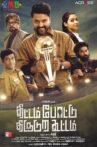 Thittam Pottu Thirudura Koottam Movie Streaming Online Watch on Zee5
