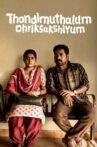 Thondimuthalum Driksakshiyum Movie Streaming Online Watch on Disney Plus Hotstar
