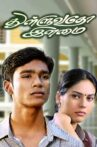 Thulluvadho Ilamai Movie Streaming Online Watch on MX Player