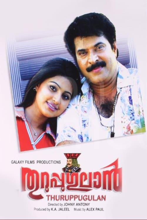 Thuruppugulan Movie Streaming Online Watch on Manorama MAX